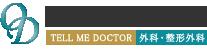 教えてお医者さん